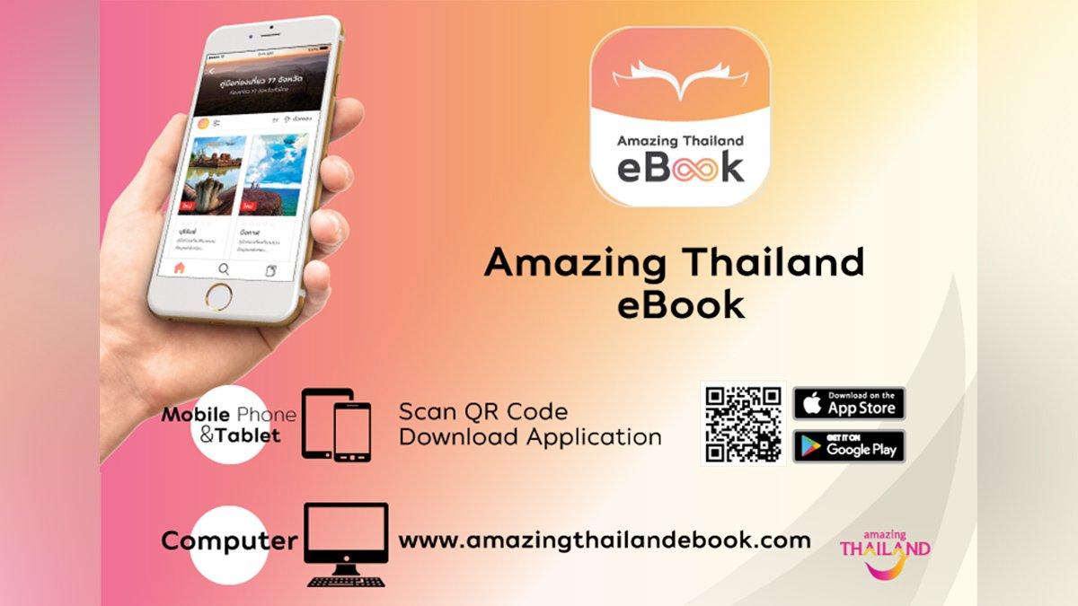 Amazing Thailand Ebook